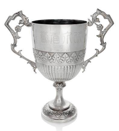 A SILVER TROPHY CUP, China, dated 1924. With fine handles and a band of leaves around the outer wall