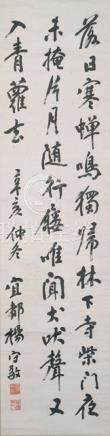YANG SHOUJING, China, 1839-1914, a calligraphy, ink on paper, mounted as hanging scroll. Signed and