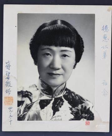 Xu Beihong Wife Jiang Biwei Inscribed Signed Seal Photo
