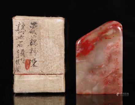 """清代 """"完白山人"""" 篆 """"楊守敬""""藏藕粉凍雞血石隨形印"""