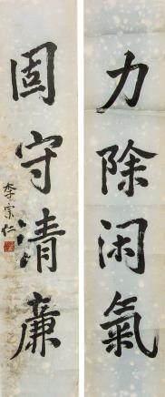 LI ZONGREN Chinese 1891-1969 Calligraphy Paper