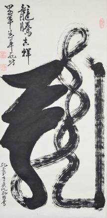 KONG FANG Chinese b.1963 Script Calligraphy
