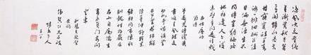 岑學呂  行書自書詩二首(刊於《鄧偉賢書畫信札珍藏集》No.10)