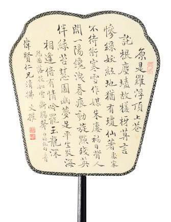 蘇文擢  行楷自書詩三首(刊於《鄧偉賢書畫信札珍藏集》No.71)