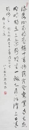 香翰屏  草書劉長卿詩(刊於《鄧偉賢書畫信札珍藏集》No.24)