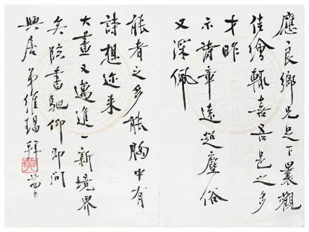 黃維琩  行書信札二開(關應良上款)