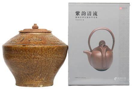 《紫韻清流》 連褐釉茶葉罐 (共2件)