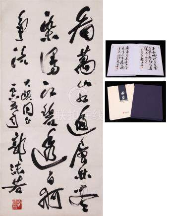CHINESE SCROLL CALLIGRAPHY ON PAPER WITH PUBLICATION