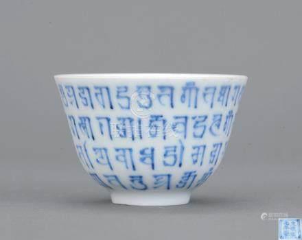 18世纪 青花梵纹小杯