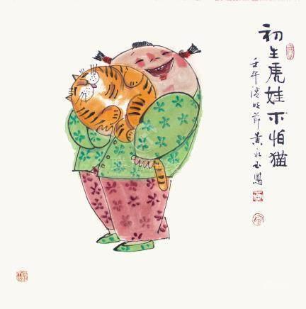 黃永玉  初生虎娃不怕貓