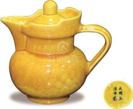 """Ming Dynasty 大明弘治年制款黄釉凤纹""""僧帽壶"""""""