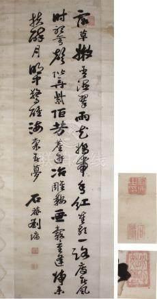 刘墉款书法
