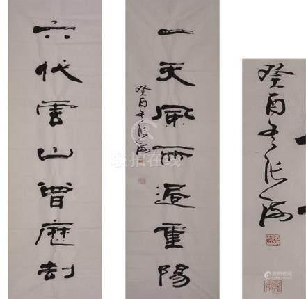 张海书法(对联)