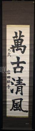 Large Vintage Chinese Calligraphy Scroll