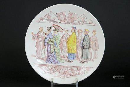 19th Cent. plate in ceramic to commemorate the World Exhibit