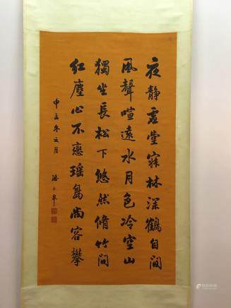 Hanging Scroll of Ancient Chinese Prose with Pan Yugao Mark