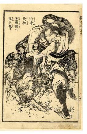 Hokusai, Katsushika 1760-1849 - Mushae (Sechs Einzelbuchseit