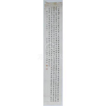Song Chengxiang (Qing Dynasty), Calligraphy, 宋承庠(清) 書法 水墨紙本 鏡片, 39 x 6.7 in — 99 x 17 cm