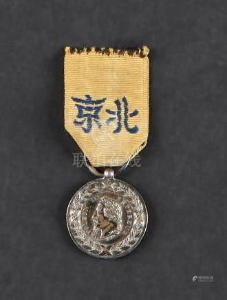 Second Empire, Médaille de Chine 1860, demi-taille en argent signée E.F, ruban