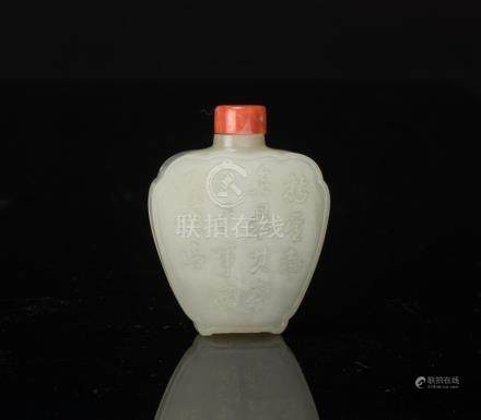 Qing- A White Jade 'Poems'Snuff Bottle