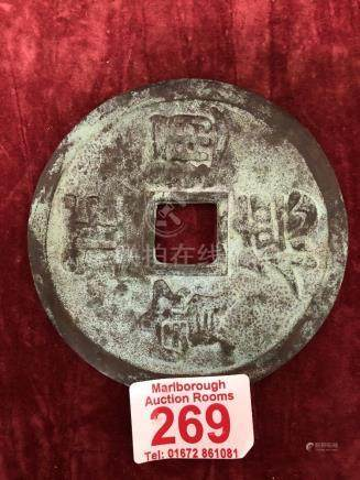 A large Chinese replica coin.