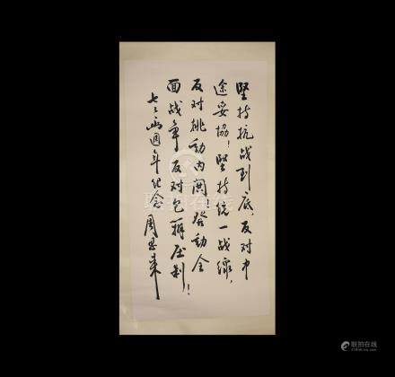 Chinese 'Enlai Zhou' Scroll Painting with Calligraphy