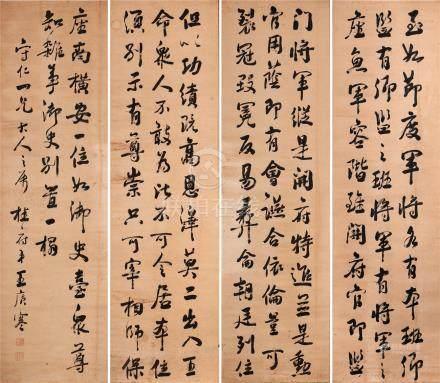 清 王廣寒 書法四條屏