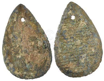 戰國 魯國鑄 特大型 青銅 貝幣