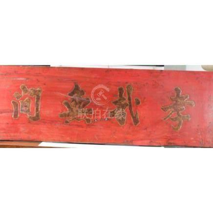 Vintage Timber Hanging Item