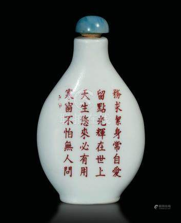 A porcelain snuff bottle, China, early 1900s