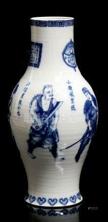 A Chinese Republic blue & white vase decorated with figures & calligraphy, four character blue