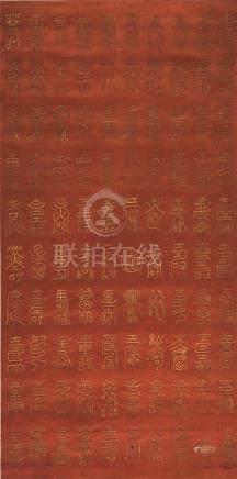 百寿图 SHOU CALLIGRAPHY