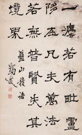 马一浮 书法 MA YI FU CALLIGRAPHY