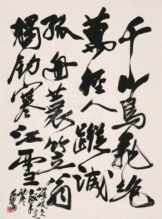 黄胄 书法 HUANG ZHOU CALLIGRAPHY