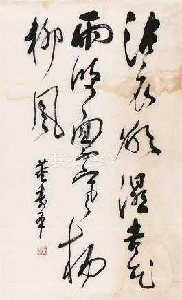董寿平 书法 DONG SHOU PING CALLIGRAPHY