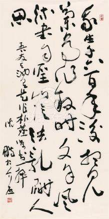 沈鹏 书法 SHENG PENG CALLIGRAPHY