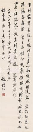 赵朴初 书法 ZHAO PU CHU CALLIGRAPHY