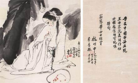 王西京 人物 WANG ×I JIN FIGURE