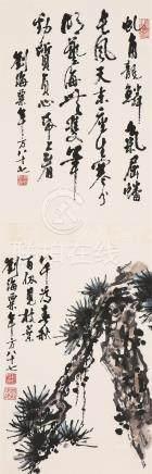 刘海粟 松树书法双挖 LIU HAI SU PINE CALLIGRAPHY