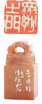 陳    禎 石印章 - 眾妙之門