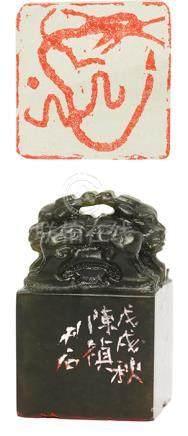 陳    禎 石印章 - 龍(肖形)