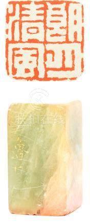 張魯厂 石印章 - 朗月清風