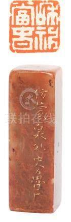 張魯厂 石印章 - 和神當春