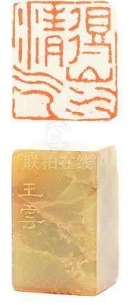 王    雲 石印章 - 得山水清氣