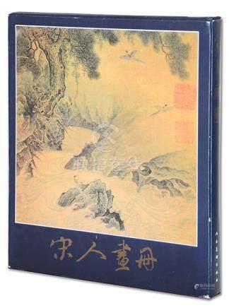 《宋人畫冊》1997年 人民美術出版社
