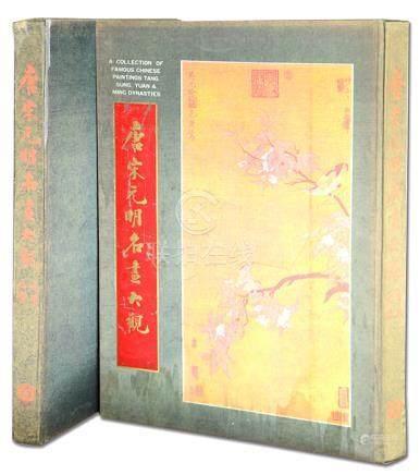 《唐宋元明名畫大觀》二冊 1976年 成文出版社有限公司