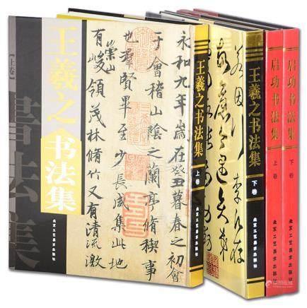 《王羲之書法集》全二卷 2005年、《啟功書法集》全二卷 2006年 北京工藝美術出版社