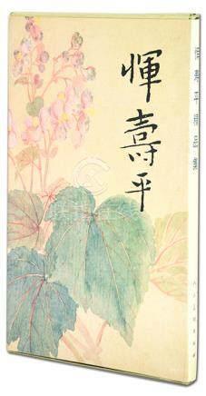 《惲壽平精品集》1993年 人民美術出版社