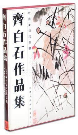 《齊白石作品集》 1994年 天津人民美術出版社