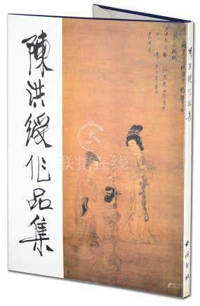 《陳洪綬作品集》1994年 西泠印社